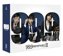 99.9-刑事専門弁護士ー SEASONII Blu-ray BOX【Blu-ray】