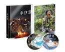 半世界 豪華版Blu-ray(初回限定生産)【Blu-ray】