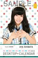【生写真付き】柴田阿弥 2015 SKE48 卓上カレンダー