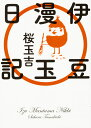 伊豆漫玉日記 (ビームコミックス) [ 桜 玉吉 ]
