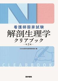 看護師国家試験解剖生理学クリアブック第2版 [ 日本生理学会 ]