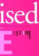 情報社会の倫理と設計(倫理篇)