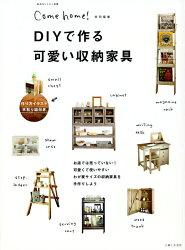 DIYで作る可愛い収納家具