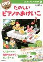 たのしいピアノのおけいこ (DVDでひける!はじめてのピアノえほん) [ 鈴木豊乃 ]