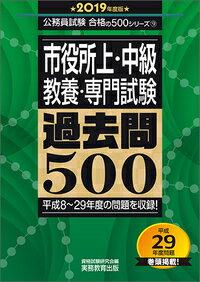 公務員試験 市役所上・中級 教養・専門試験 過去問500 [2019年度版] (『合格の500』シリーズ) [ 資格試験研究会 ]