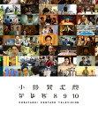 小林賢太郎テレビ8・9・10【Blu-ray】 [ 小林賢太郎 ]