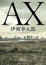 AX アックス (角川文庫) [ 伊坂 幸太郎 ]