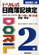 ドリル式日商簿記検定2級新版第21版