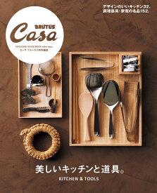 Casa BRUTUS特別編集 美しいキッチンと道具。 [ マガジンハウス ]