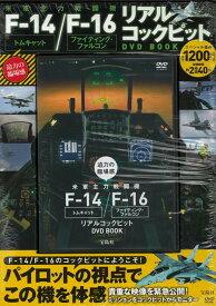 【バーゲン本】迫力の臨場感米軍主力戦闘機F-14/F-16リアルコックピットDVD BOOK [ 収録時間約2時間40分 ]