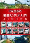 展望ビデオ入門 TEN-BOWS JR西日本編