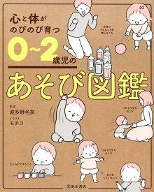 心と体がのびのび育つ 0〜2歳児のあそび図鑑 [ 波多野 名奈 ]