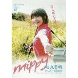DVD>mippy 釣り旅~壱岐島編 (<DVD>)