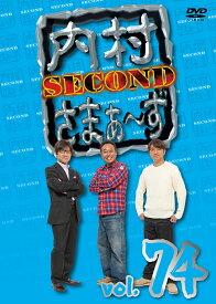 内村さまぁ〜ず SECOND vol.74 [ 内村光良 ]