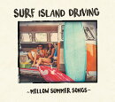 SURF ISLAND DRIVING 〜MELLOW SUMMER SONGS〜