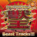 PACHINKO CR 獣王 オリジナル サウンドトラック Beast Tracks!!! [ (ゲーム・ミュージック) ]