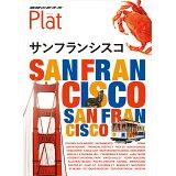 サンフランシスコ (地球の歩き方Plat)