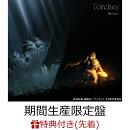 【先着特典】 Torches (期間生産限定盤 CD+DVD) (B2告知ポスター付き)
