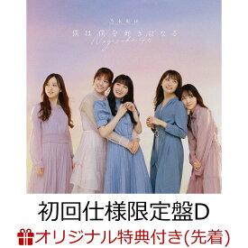 【楽天ブックス限定先着特典】僕は僕を好きになる (初回仕様限定盤 CD+Blu-ray Type-D)(ポストカード(楽天ブックス絵柄ーType D)) [ 乃木坂46 ]