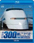 ビコム ブルーレイ展望::新幹線 300系こだま【Blu-ray】