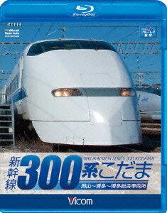 ビコム ブルーレイ展望::新幹線 300系こだま【Blu-ray】 [ (鉄道) ]