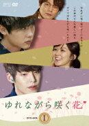 ゆれながら咲く花 DVD-BOX1