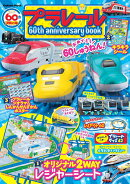 プラレール60th anniversary book