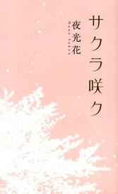 サクラ咲ク (リンクスロマンス) [ 夜光花 ]