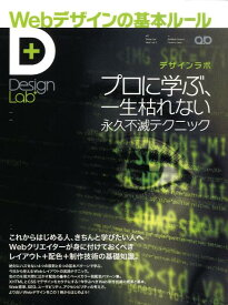 Webデザインの基本ルール プロに学ぶ、一生枯れない永久不滅テクニック (Design lab+)