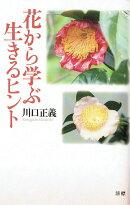 花から学ぶ生きるヒント