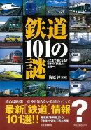 【バーゲン本】鉄道101の謎