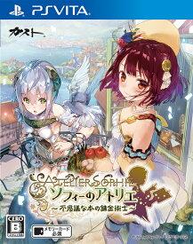 ソフィーのアトリエ 〜不思議な本の錬金術士〜 通常版 PS Vita版