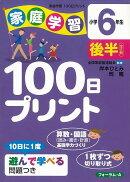 【バーゲン本】家庭学習100日プリント 小学6年生後半