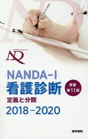 NANDA-I看護診断 定義と分類 2018-2020 原書第11版 [ ハードマン T.ヘザー ]