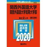 関西外国語大学・関西外国語大学短期大学部(2020) (大学入試シリーズ)