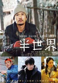半世界 DVD(通常版) [ 稲垣吾郎 ]
