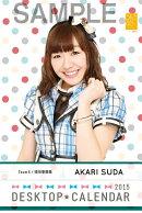 【生写真付き】須田亜香里 2015 SKE48 卓上カレンダー