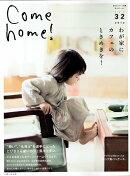 Come home!(vol.32)
