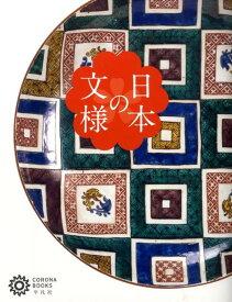日本の文様 (コロナ・ブックス) [ 平凡社 ]