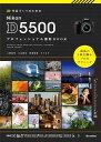 作品づくりのための Nikon D5500 プロフェッショナル撮影BOOK [ 上田晃司 ]