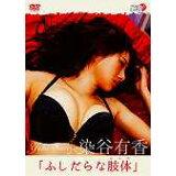 DVD>染谷有香:ふしだらな肢体 (<DVD>)