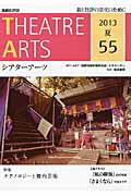 シアターアーツ(55(2013夏))