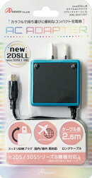 new2DSLL/2DS/new3DSLL/new3DS/3DSLL/3DS/DSiLL/DSi用カラフルACアダプタ(ブラック×ターコイズ)