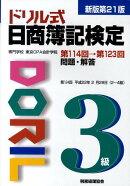 ドリル式日商簿記検定3級新版第21版