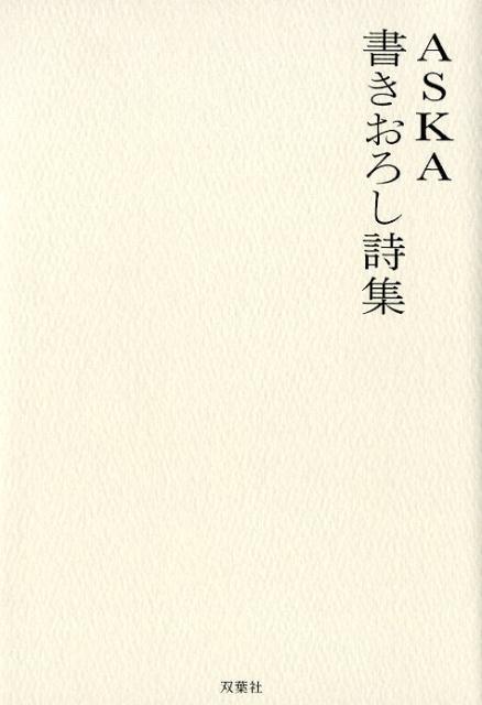 ASKA 書きおろし詩集 [ ASKA ]
