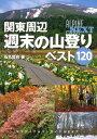 関東周辺週末の山登りベスト120 (ヤマケイアルペンガイドNEXT) [ 石丸哲也 ]