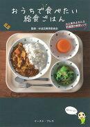 【謝恩価格本】おうちで食べたい給食ごはん 心と体がよろこぶ杉並区の給食レシピ
