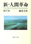 新・人間革命(第17巻)