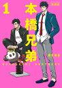 本橋兄弟 新装版(1) (アクションコミックス (月刊アクション)) [ RENA ]