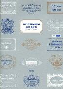 PLATINUM装飾素材集